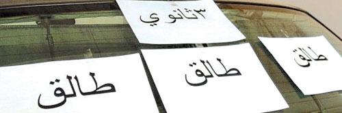 طالب ثانوي بتبوك طالق طالق