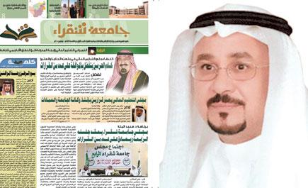 شقراء عبدالله المقحم