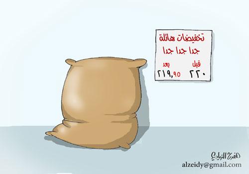 كاركتير كاريكاتير اليوم mf.jpg