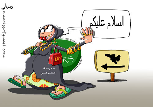 كاريكاتير الاربعاء 1432/7/27 الكاريكاتير الاربعاء mn.jpg