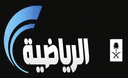 الرياضية السعودية المونديال sp_219_1.jpg