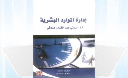 تحميل كتاب ادارة الموارد البشرية مدني علاقي