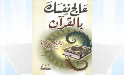 كتاب الشفاء بالقران