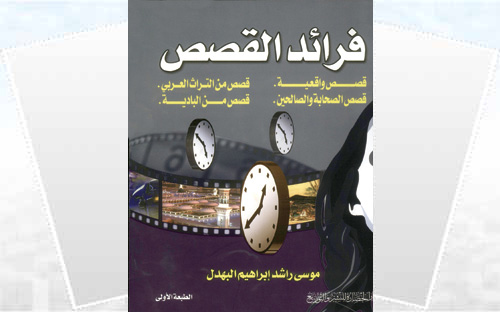 كتاب قصص من البادية