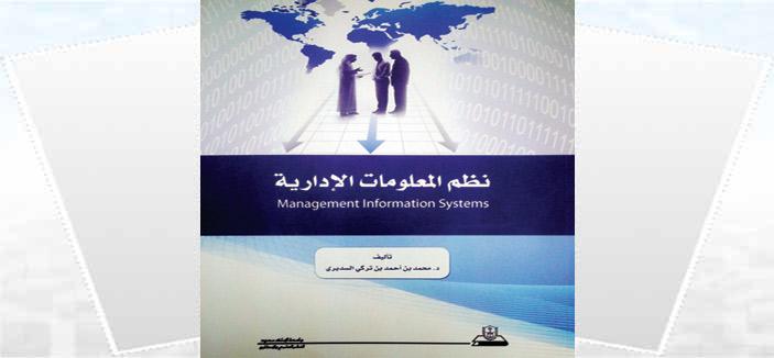 كتاب نظم المعلومات الإدارية جامعة الملك عبدالعزيز