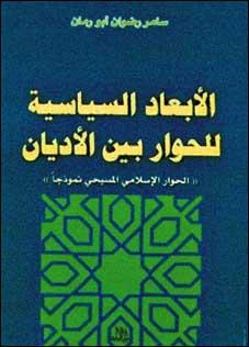 الأبعاد السياسية لحوار الأديان الحوار الإسلامي المسيحي نموذجاً.