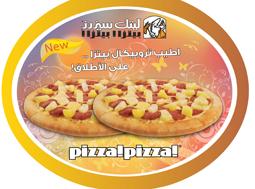 ليتل سيزرز بيتزا تطلق تروبيكال بيتزا الجديدة