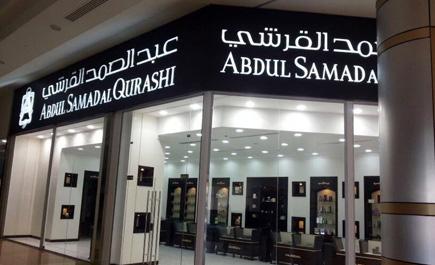 عبد الصمد القرشي تفتتح معرضها الجديد بفلامنجو مول جدة