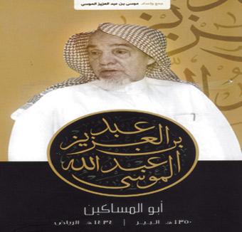 سيرة الشيخ عبدالعزيز الموسى ابن البير الذي غدا شيخا للأراضي