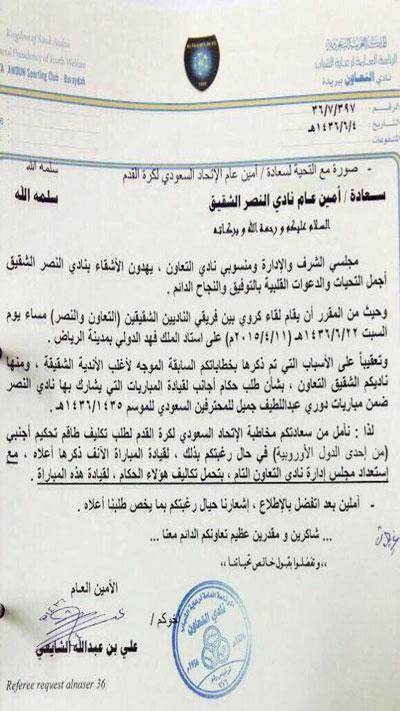 إدارة التعاون تطالب النصراويين بحكام أجانب لمباراتهما في الرياض