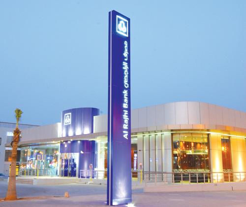مصرف الراجحي يوفر 135 فرعا ومركز تحويل إضافة إلى الفرع الآلي خلال إجازة العيد