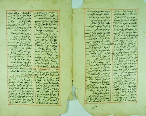 إطلالة على دعوة الإمام محمد بن عبدالوهاب من خلال قصيدة العلامة محمد بن أحمد الحفظي