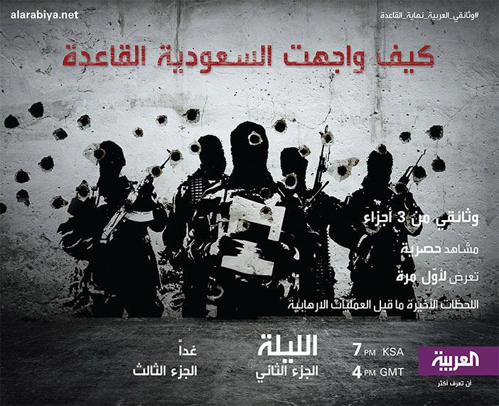 كيف واجهت السعودية القاعدة على ام بى سي