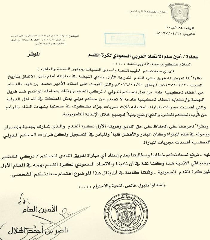 النهضة يرفع خطاب تظلم لاتحاد الكرة ضد الحكم الخضير