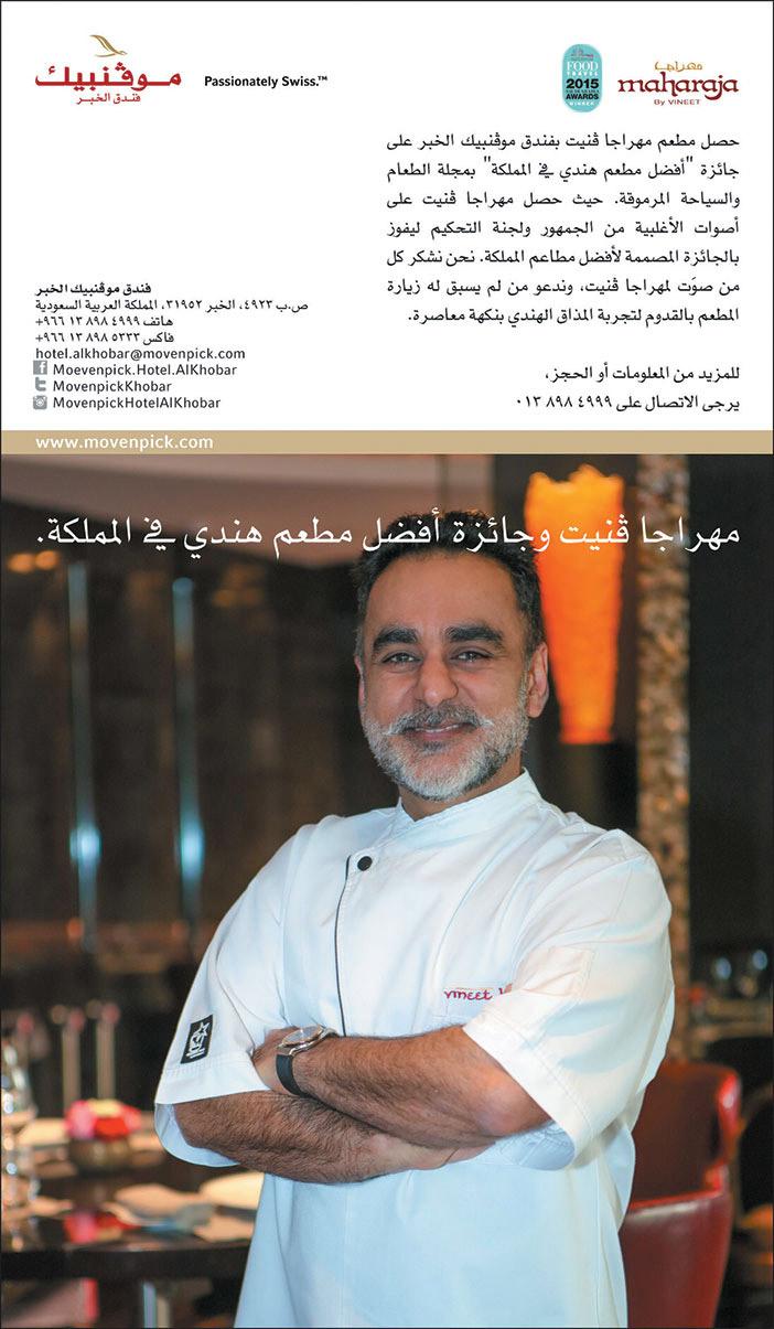 فندق موفنبيك الخبر يحصل على جائزة أفضل مطعم هندي فى المملكة بمطعم مهراجا فنيت