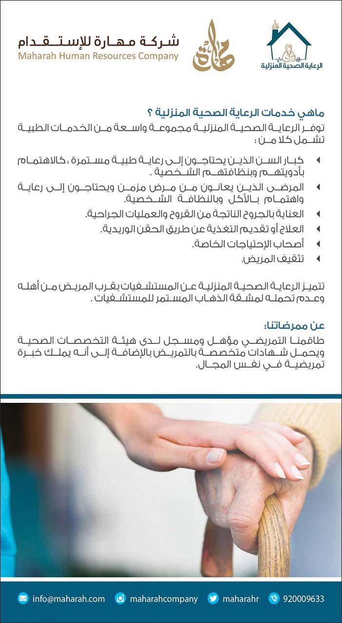مهارة للاستقدام تقدم الرعاية الصحية المنزلية