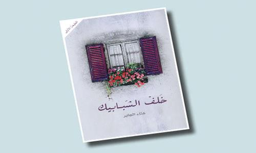 تحميل كتاب خلف الشبابيك pdf