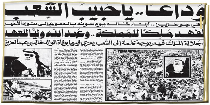وفاة الملك خالد بن عبد العزيز رحمه الله