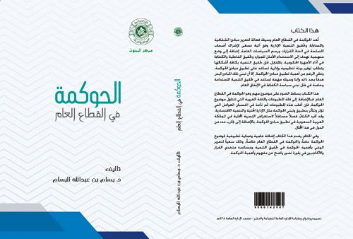 كتاب الحوكمة pdf