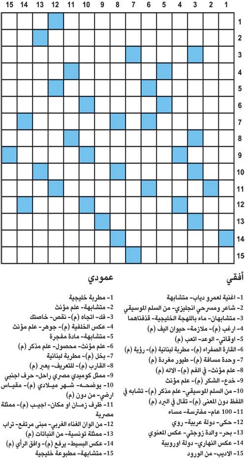 كتاب كلمات متقاطعة pdf