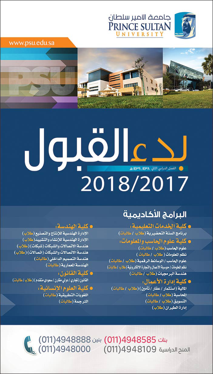 بدء القبول جامعة الأمير سلطان