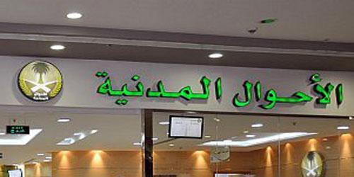 الأحوال المدنية 8 فروع تعمل مساء في الرياض