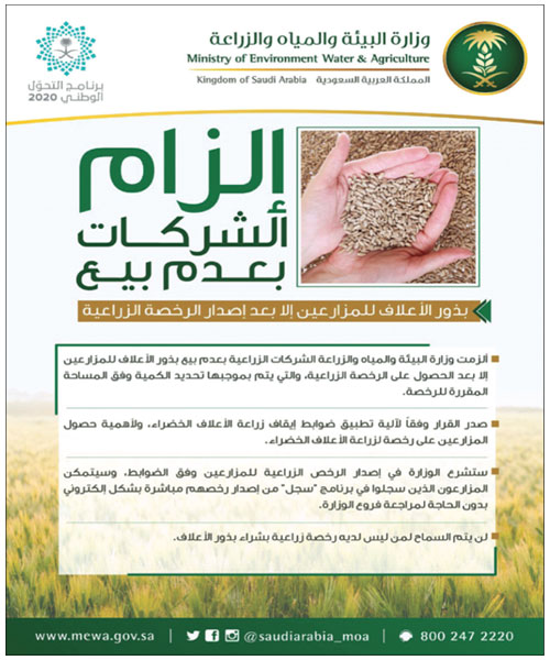 البيئة منع بذور الأعلاف للمزارعين بدون الحصول على الرخصة الزراعية