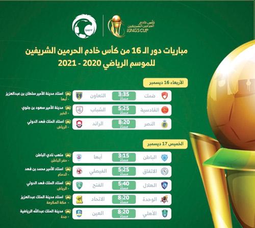 المسابقات تعلن مواعيد مباريات دور الـ 16 في كأس الملك