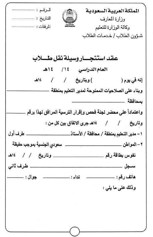 شهادة تدريب كرة قدم في السعودية
